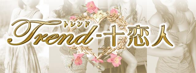 【十恋人 Trend ~トレンド~】巣鴨・大塚発~美人人妻デリヘル